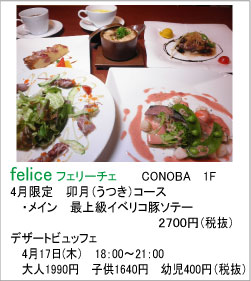 ferlice(フェリーチェ) 4月限定コース 卯月(うつき)ランチ、ディナー、デザートビュッフェ