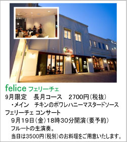 ferlice(フェリーチェ) 9月限定コース 長月(ながつき)ランチ、ディナー、フルートコンサート