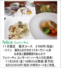 ferlice(フェリーチェ) 11月限定コース 霜月(しもつき)ランチ、ディナー、コンサート