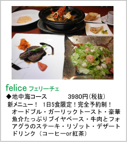 ferlice(フェリーチェ) 新メニュー 地中海コ−ス 限定5食 ランチ、ディナー、コンサート