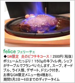 ferlice(フェリーチェ) ディナーデザートブッフェ、ランチ、ディナー、コンサート