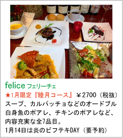 ferlice(フェリーチェ) 1月限定コース